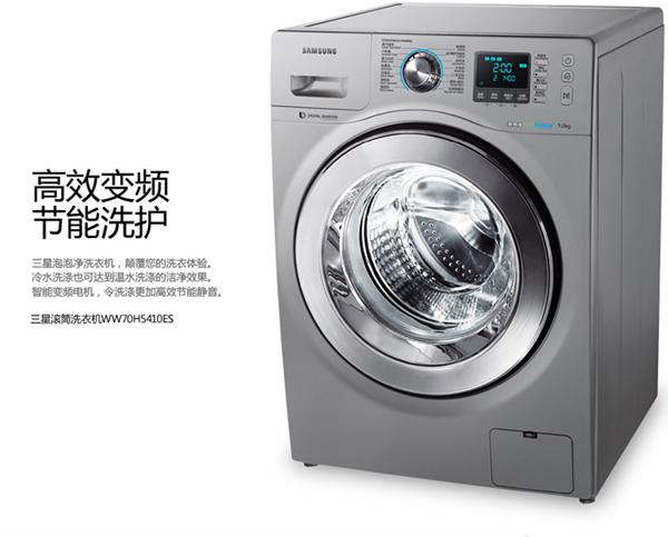 三星ww70h5410洗衣机